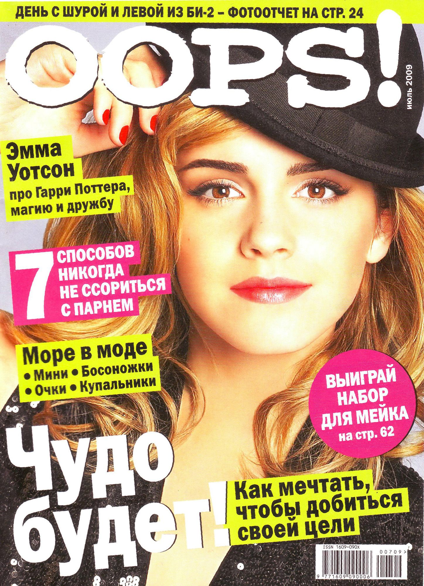 Emma Watson - Oops! Magazine Russia Cover - July 2009 Issue